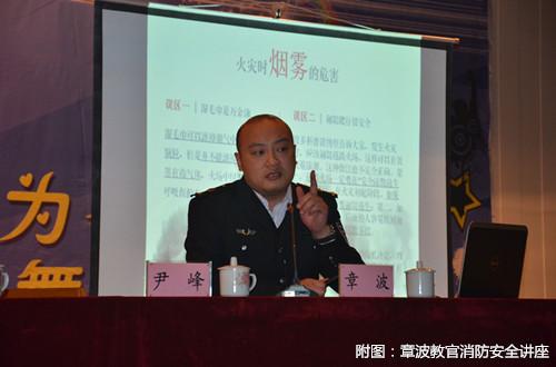 """石家庄科技职业学院——""""找火..."""